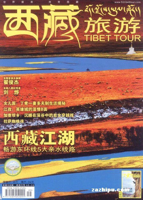 西藏旅游2009年9月刊
