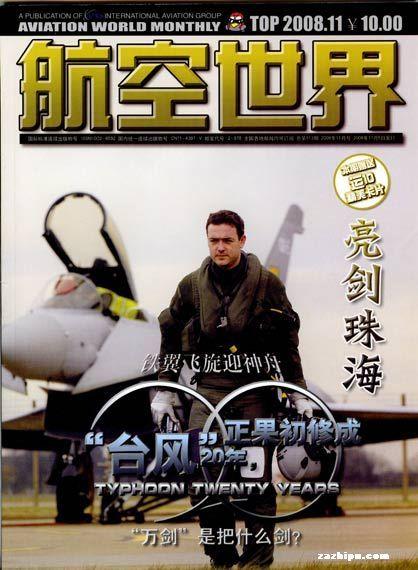 《航空世界》杂志2008年第11期精彩封面