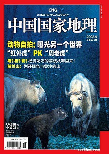 《中国国家地理》2008年第9期封面故事