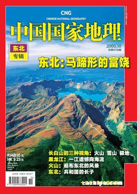 《中国国家地理》2008年第10期封面故事