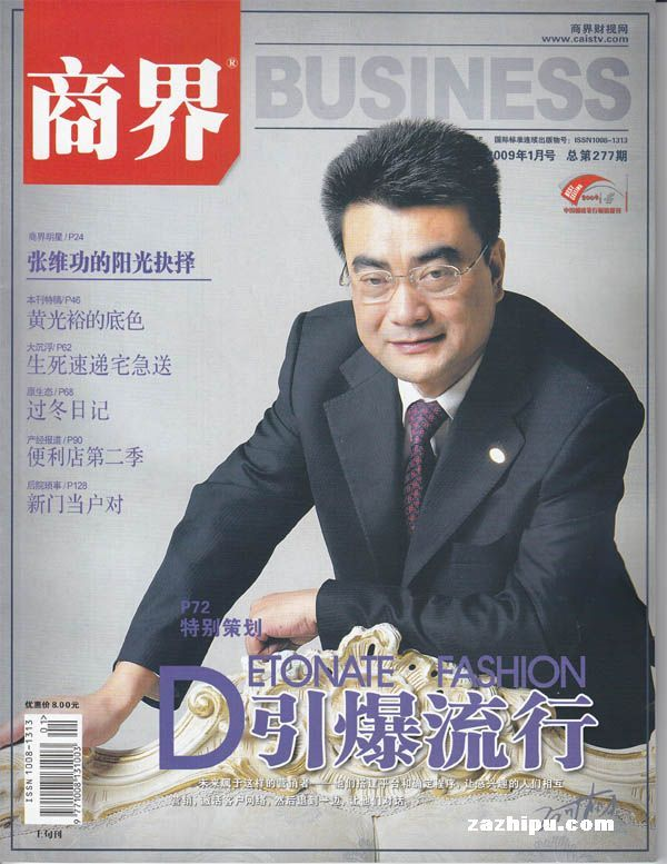 商界2009年1月