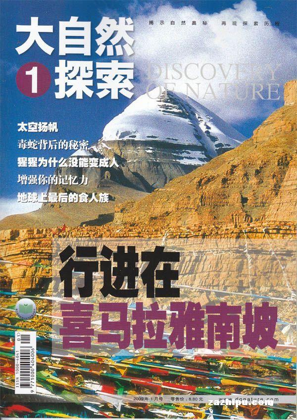 大自然探索2009年1月
