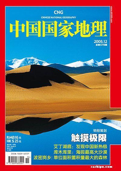 中国国家地理2008年第12期封面
