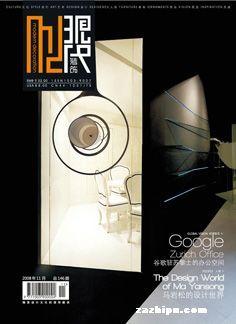 现代装饰2008-11
