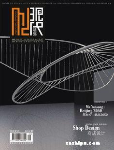 现代装饰2008-9