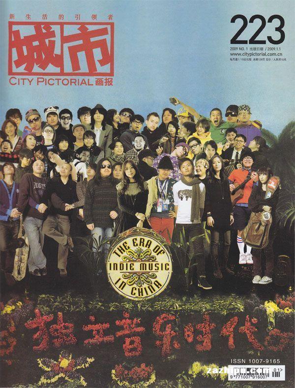 城市畫報2009年1月封面圖片-雜志鋪zazhipu.com-領先