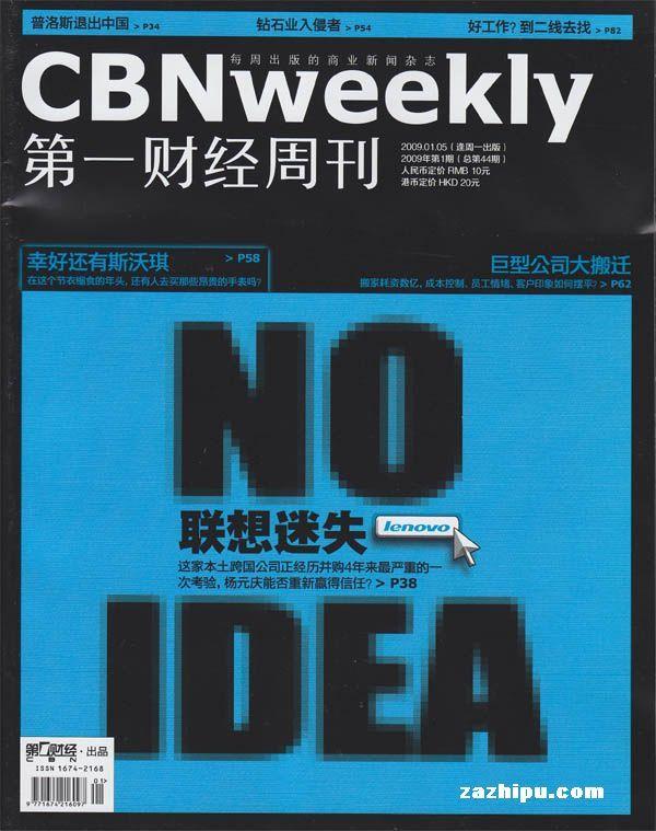 第一财经周刊2009年1月