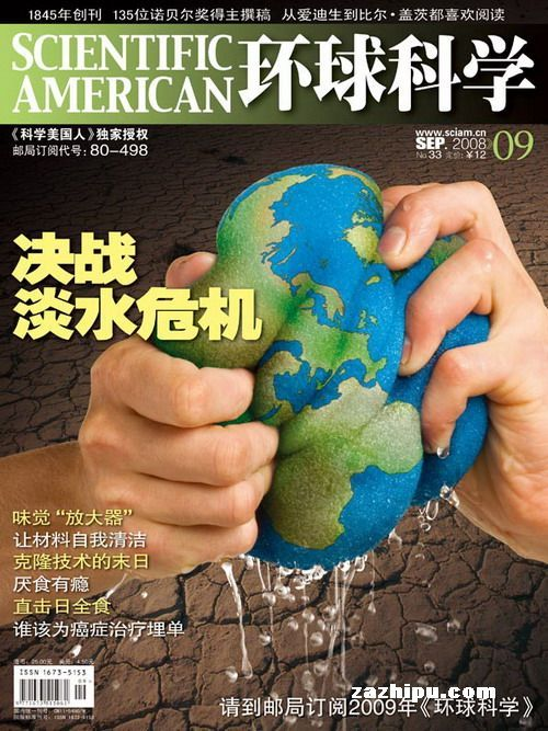 环球科学2008年9期目录