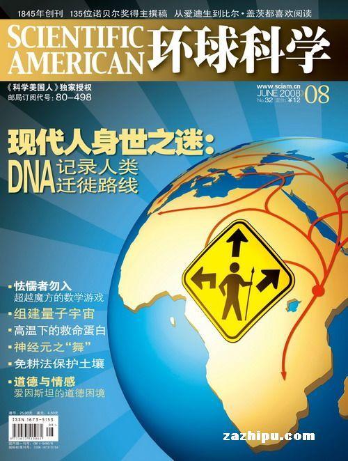 环球科学2008年8期目录