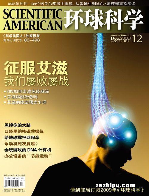 环球科学2008年12期目录