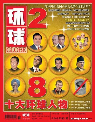 《环球》杂志2009001期封面和目录