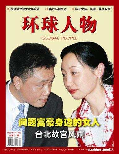 环球人物2009003期封面