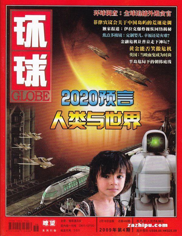 环球2009年2月刊