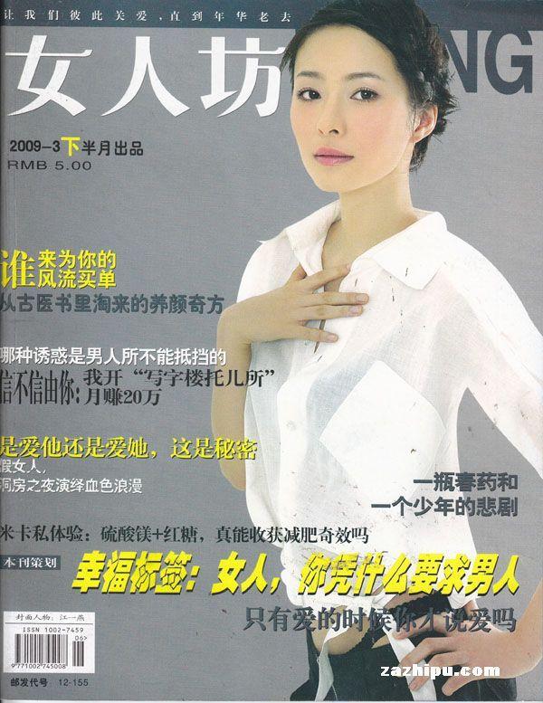 女人坊2009年2月刊