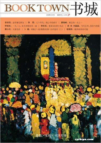 书城(2008年12月)