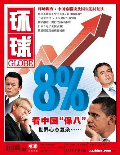 《环球》杂志2009005期封面和目录