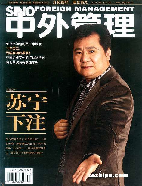 中外管理2008年3