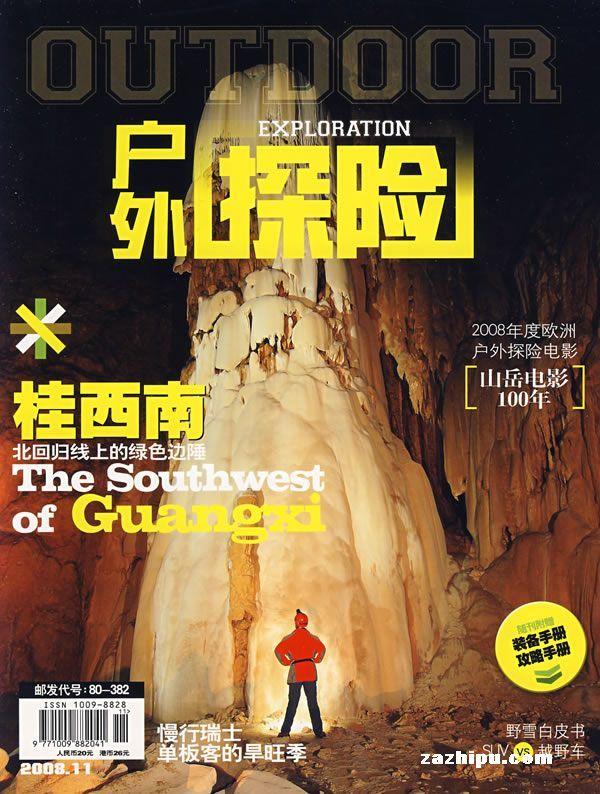 户外探险:(2008年11月)