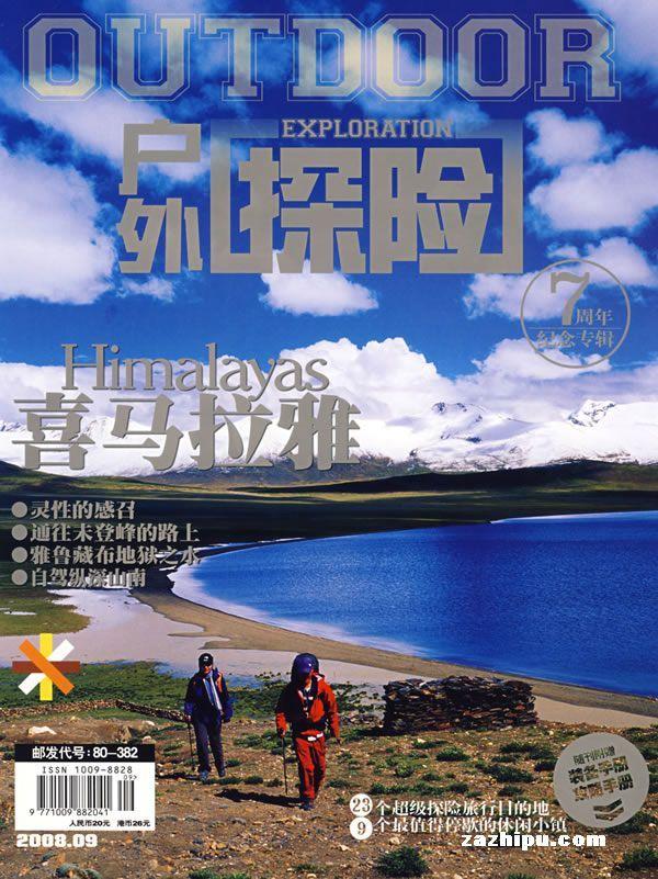 户外探险:七周年纪念专辑(2008年09月)