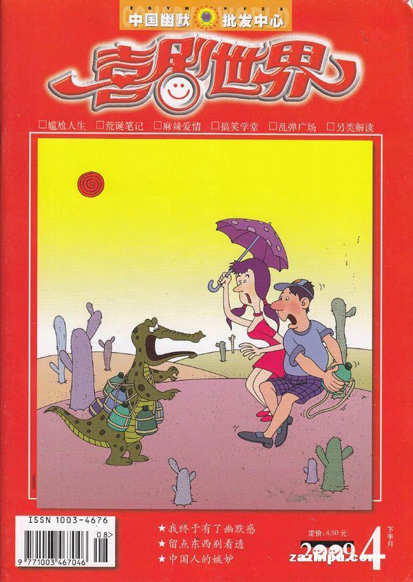 喜剧世界2009年3月刊