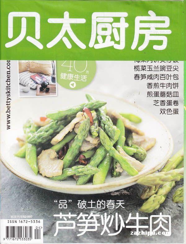 贝太厨房2009年4月刊
