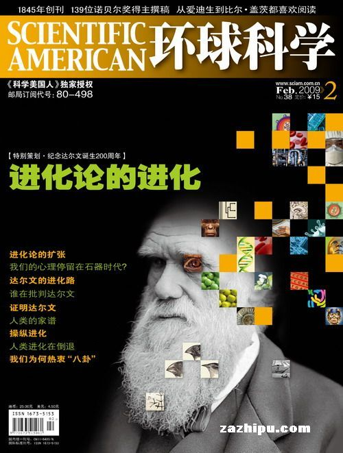 环球科学2009年02期封面