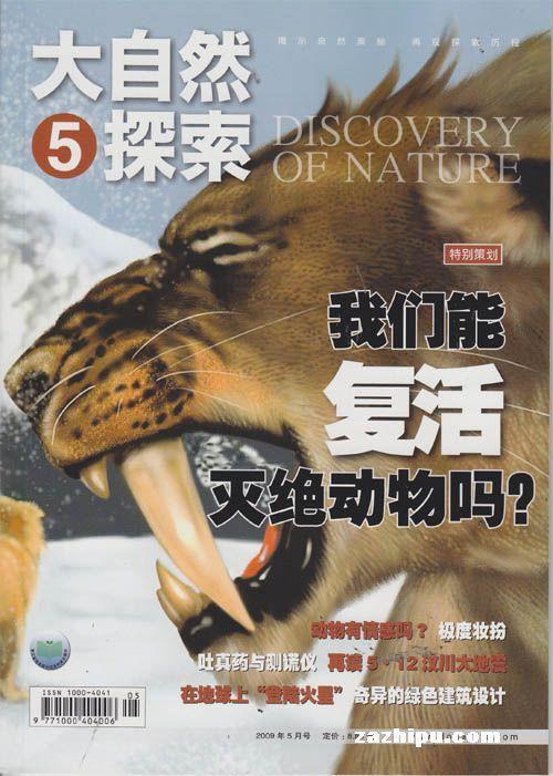 大自然探索2009年5月