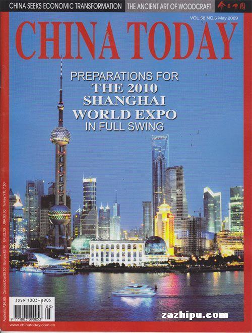 今日中国2009年5月