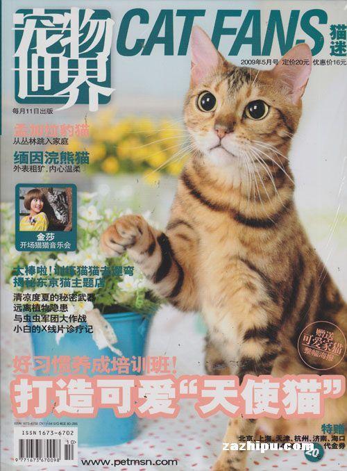 宠物世界 猫迷2009年5月封面图片-杂志铺zazhipu.com
