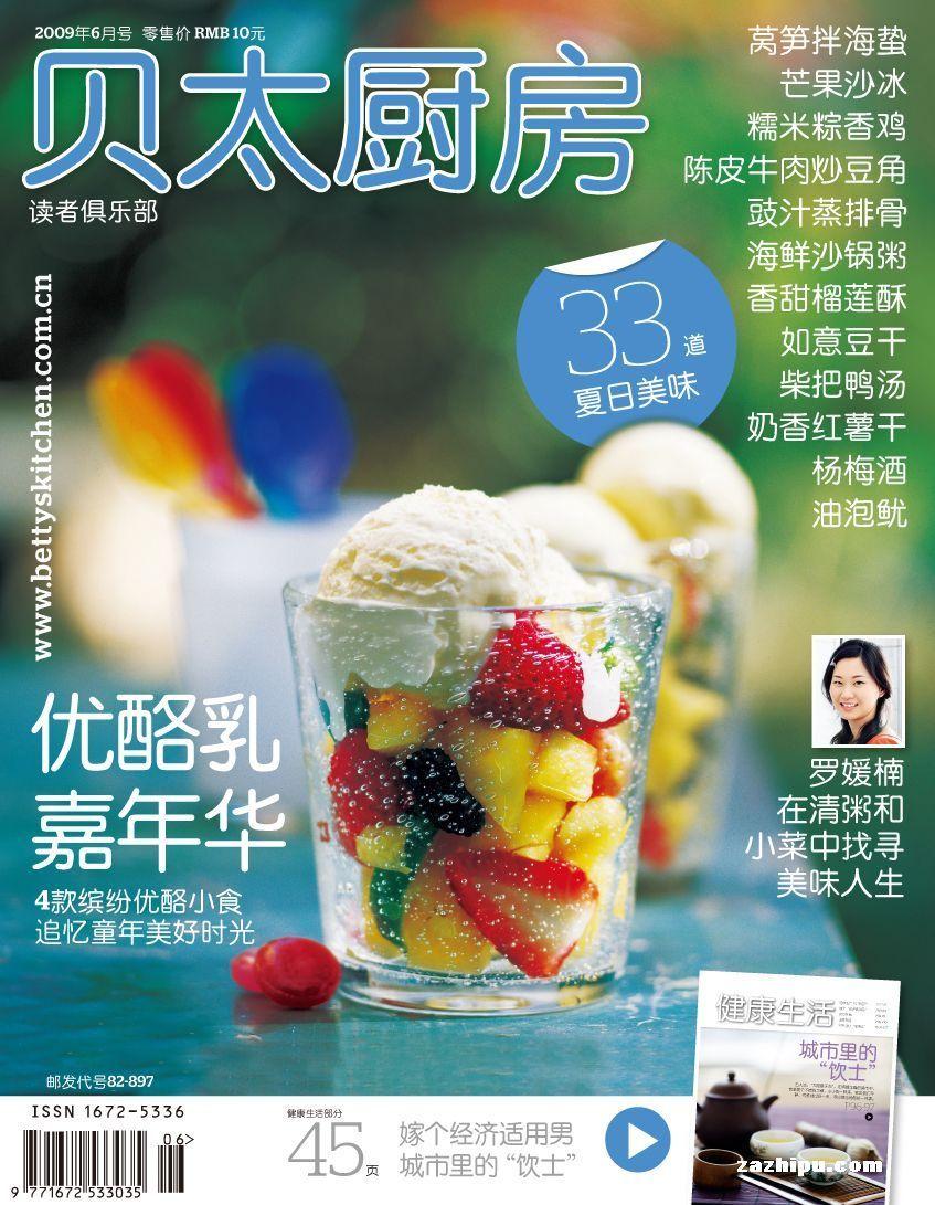 贝太厨房2009年6月刊