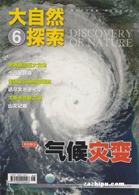 大自然探索2009年6月刊