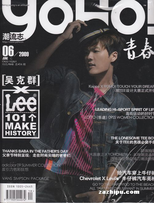 yoho潮流志20009年6月下封面图片-杂志铺zazhipu.com