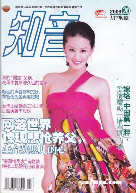 知音2009年7月刊