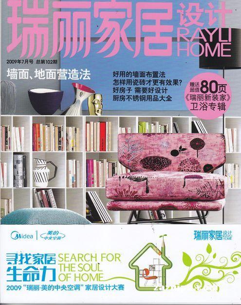 瑞丽家居设计2009年7月封面图片-杂志铺zazhipu.com