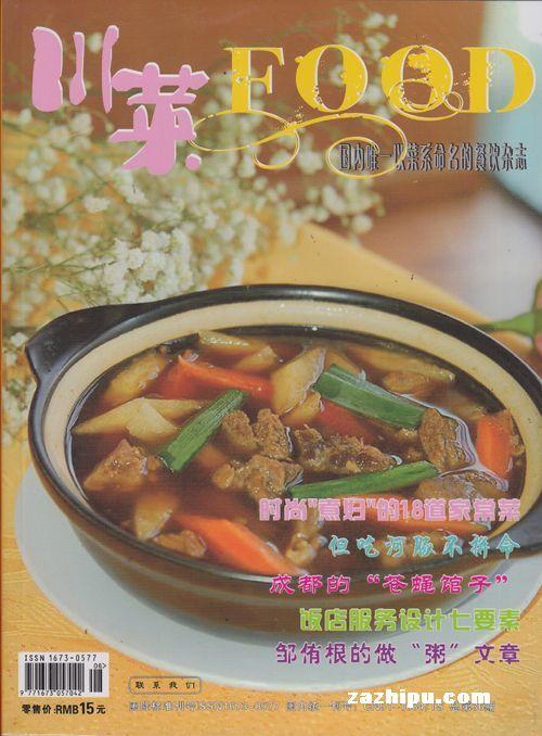 川菜2009年6月刊