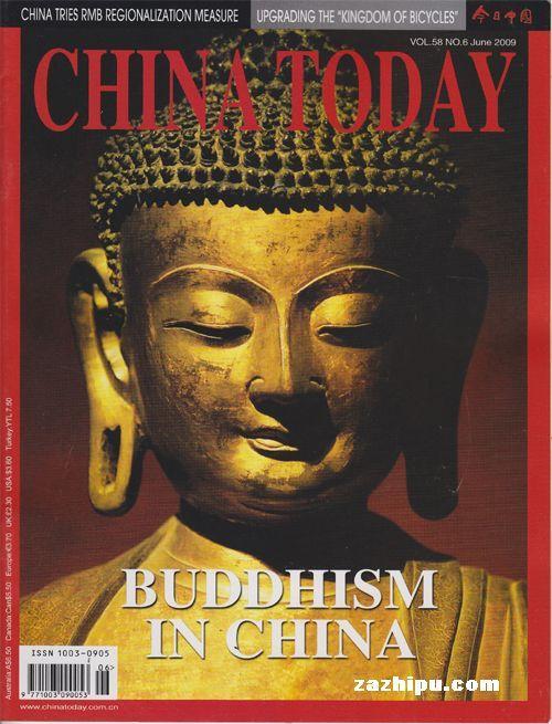 今日中国2009年6月刊