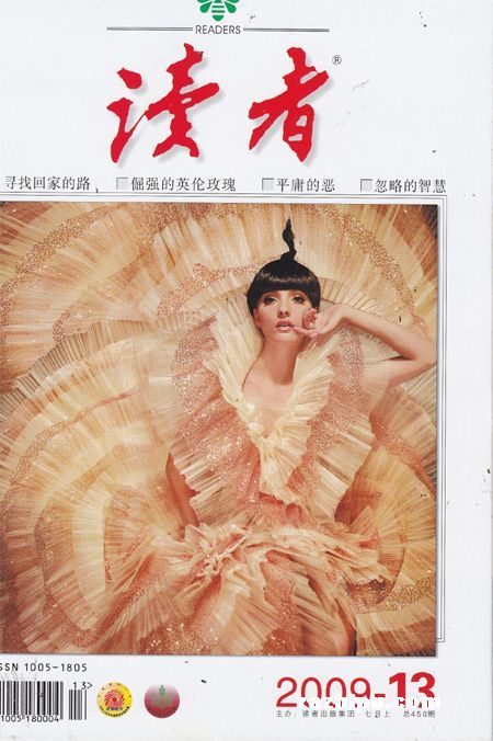 读者2009年7月刊封面图片-杂志铺zazhipu.com-领先的