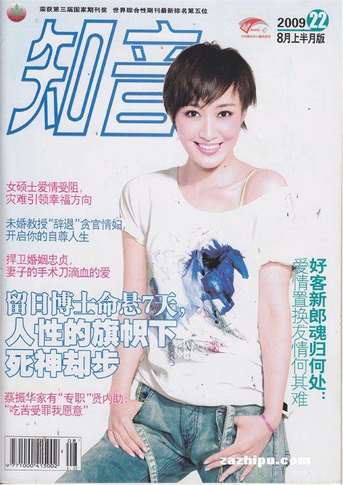 知音2009年8月刊上