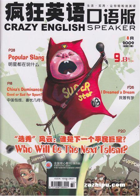 疯狂英语口语版2009年8月