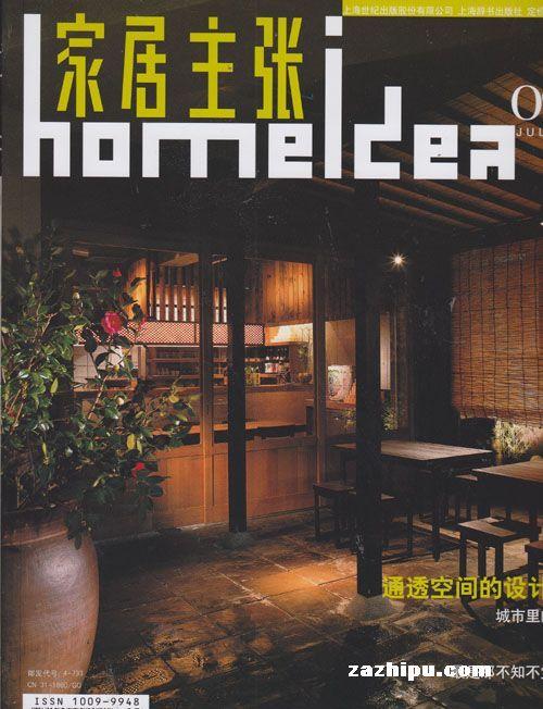 家居主张2009年7月刊