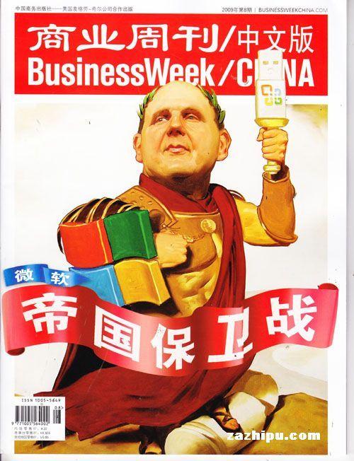 商业周刊2009年8月刊