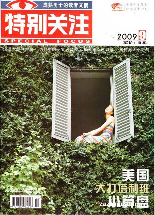 特别关注2009年9月刊