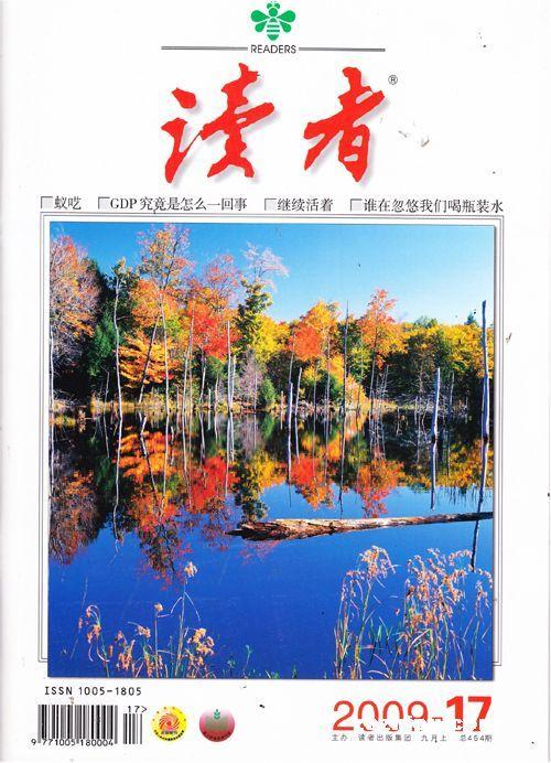 读者2009年9月刊封面图片-杂志铺zazhipu.com-领先的