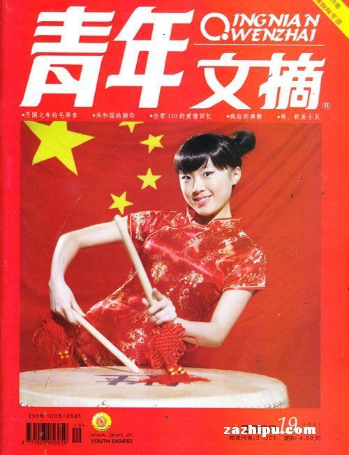 青年文摘红版_青年文摘2009年19期