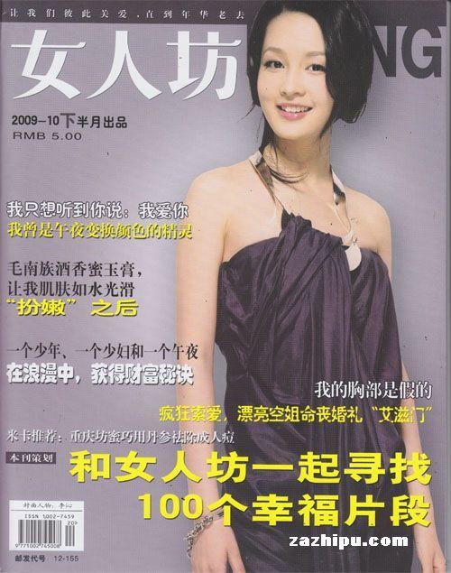 女人坊2009年10月