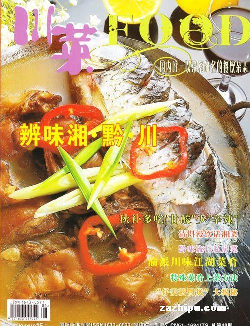 川菜2009年9月