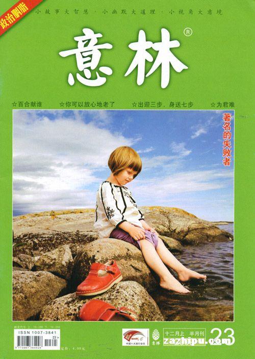 意林09年12月上封面图片-杂志铺zazhipu.com-领先的