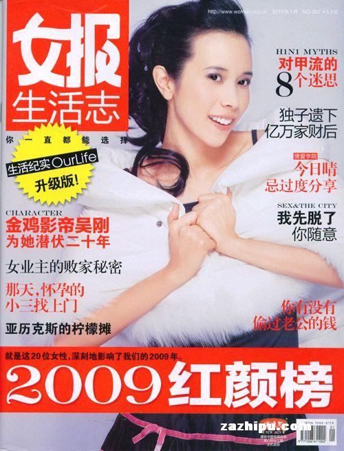 女报生活志2010年1月