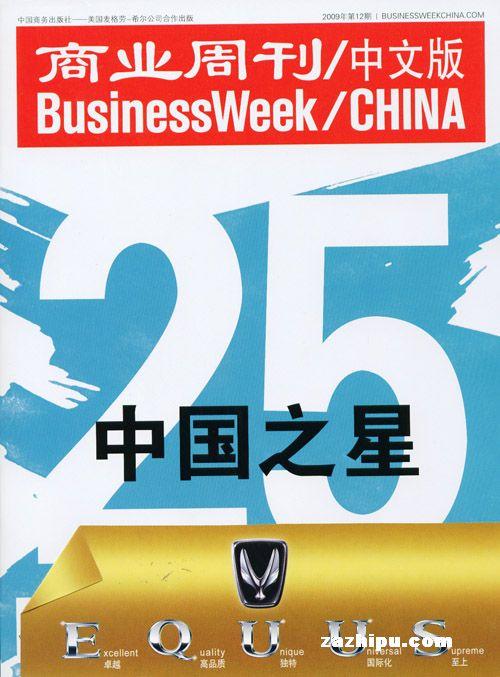 商业周刊2009年12月