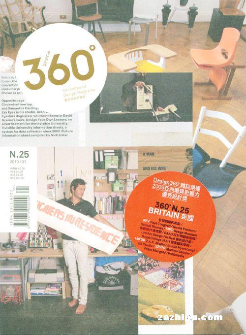 design 360°观念设计杂志图片
